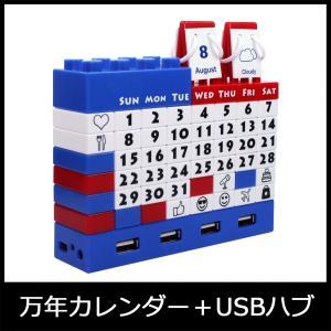 【新感覚便利グッズ】 万年 ブロック カレンダー USBハブ付き 卓上 万年カレンダー 卓上カレンダー USBハブ 2018 ブロックカレンダー 月|stylecompany