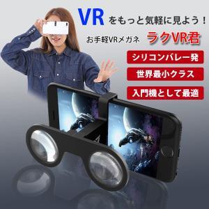 【カンタンVR体験】 ラクVR君 シリコンバレー発 世界最小クラスのお手軽VRメガネ VRゴーグル スマホ用 折りたたみ VR ゴーグル VRメガネ|stylecompany