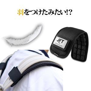 [実用新案取得済] ドクターエアセル 3D ストラップ ダブル ショルダーパッド リュック 肩パッド ランドセル ショルダーベルト 肩当て ショルダーストラップ|stylecompany