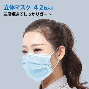 正午までの注文で当日発送 [ マスク 在庫あり ] たっぷり 42枚入り 使い捨てマスク 検査済み 日本 国内発送 立体 プリーツ加工 つかいすて 使い捨てウィルス|stylecompany
