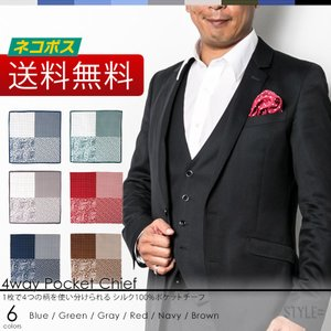 4WAY ポケットチーフ シルク100% フォーマル 結婚式 シルク ドット 千鳥 ペイズリー 花 柄 グリーン レッド ブルー styleequal