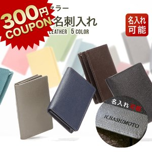 名刺入れ 本革で上質な縫製が人気。今すぐクリック!→ メンズ レディース レザー カードケース