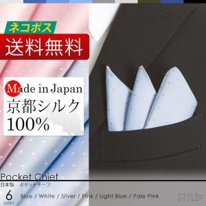 ポケットチーフ 京都シルク 日本製 ポケットに挿すだけで簡単にワンランク上のスタイルに ドット柄 styleequal
