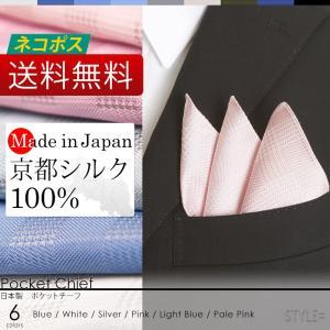 日本製 京都シルク で織り上げた ポケットチーフ ポケットに挿すだけで簡単にワンランク上のスタイルに チェック柄でオシャレ styleequal
