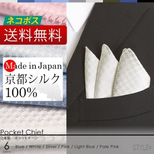 日本製 京都シルク で織り上げた 千鳥柄 ポケットチーフ スーツのポケットに 挿すだけで簡単にワンランク上のスタイルに。 styleequal