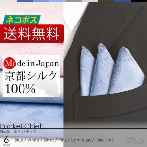 日本製 京都シルク で織り上げた ペイズリー柄 ポケットチーフ ポケットに挿すだけで簡単にワンランク上のスタイルに。 styleequal