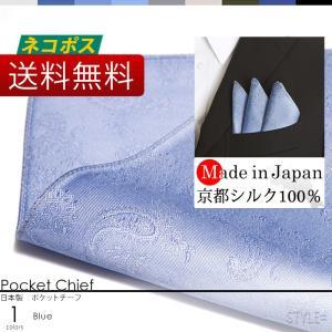日本製 京都シルク100% ポケットチーフ スーツに挿すだけで華やかになる ワンランク上のスタイル ビジネス 結婚式 パティー ペイズリー柄 ブルー styleequal