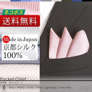日本製 京都シルク で織り上げた ブロックチェック柄 ポケットチーフ ポケットに挿すだけで簡単にワンランク上のスタイルに。 styleequal