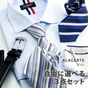 選べる3点セット ワイシャツ ベルト ネクタイ タイピン|styleequal