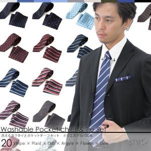 洗える ネクタイ & ポケットチーフ セット メンズ ビジネス フォーマル 結婚式 パーティー|styleequal