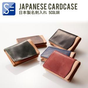STYLE= カードケース JAPAN 国産素材を日本人職人が作った 名刺入れ styleequal