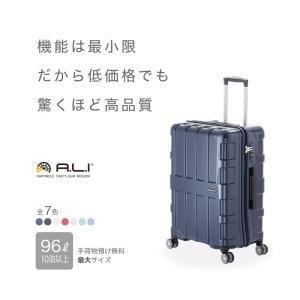 キャリーバッグ 96リットル 10泊以上 手荷物預け無料最大サイズ 全7色 アジア・ラゲージ ALI-1701 スーツケース キャリーケース styleequal