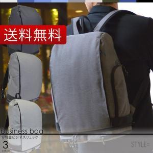 ビジネス リュック バッグ メンズ  バックパック 撥水性 軽量|styleequal