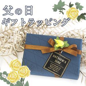 100セット限定 父の日 限定 ギフトラッピング 贈り物 プレゼント 特別な日|styleequal