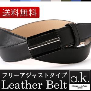 ベルト ビジネス メンズ フリーアジャスト ブラック フィットバックル|styleequal