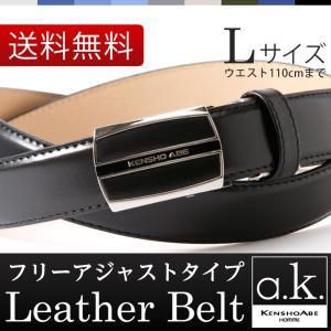 ベルト ビジネス メンズ 牛革 フィット バックル ブラック フリーアジャスト|styleequal