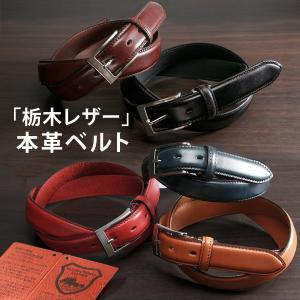 栃木レザー ベルト ビジネス メンズ カジュアル 日本製 5色 ブラック ブラウン ネイビー レッド キャメル|styleequal