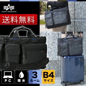 ビジネスバッグ ブリーフケース B4・3層式 ノートPC・タブレット対応 ブラック 黒 キャリー装着可 撥水 水を弾く アルファインダストリーズ 0472600|styleequal