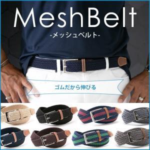 ベルト メンズ メッシュベルト ゴム ゴムメッシュ 編み込み 伸びる 伸縮性 無段階 ネイビー グリーン レッド ブラウン|styleequal