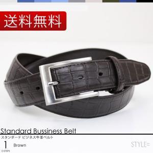 ベルト / メンズ / ビジネス / NS-02 ブラウン 牛革 バックル クロコ レディースも可 styleequal