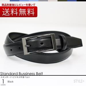 ベルト / メンズ ・ レディース / ビジネス NS-06 / スムース 革 ・ 黒 (ブラック)/ 30mm幅・ウエスト110cmまで対応、サイズ調節可能|styleequal