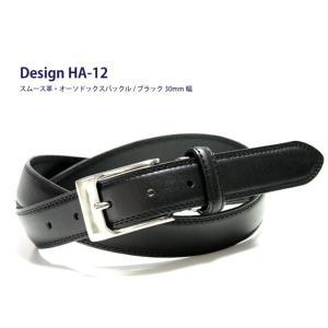ベルト / メンズ ・ レディース / ビジネス NS-11 / シボ革 ・ 黒 (ブラック) 30mm幅・ウエスト110cmまで対応、サイズ調節可能|styleequal