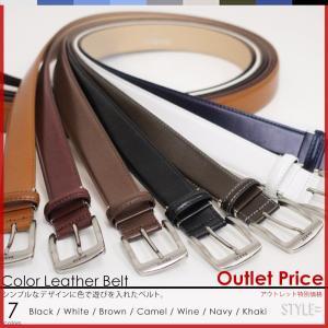 アウトレット カラーベルト 牛革 ビジネス 綺麗な色が特徴の選べる7カラー♪|styleequal