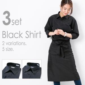 ワイシャツ 3枚 セット 黒 レディース (ユニセックス) 形態安定 長袖 無地 シャツ 仕事着 制服 衣装 ブラック メンズ ボタンダウン|styleequal