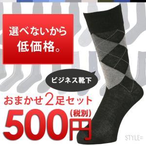 【おまかせシリーズ】 靴下おまかせ2足セット あなたの靴下を当店が心を込めてお選びいたします!|styleequal