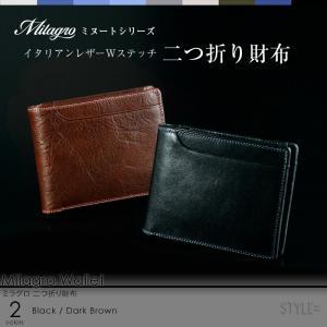MILAGRO / ミラグロ / イタリア製ヌメ革 / Wステッチ / 二つ折り財布 / ブラック / ダークブラウン / ミヌートシリーズ / 紳士物 / メン|styleequal