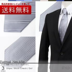 結婚式に着ける ネクタイ は現在  ・シルクのもの ・白またはシルバー ・華やかではあるが派手すぎな...