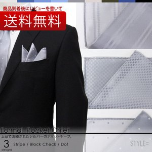 ポケットチーフ 結婚式 京都シルク100% 日本製 シルバー フォーマル ストライプ ドット ブロックチェック パーティ styleequal