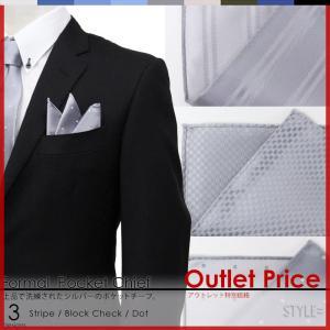 アウトレット ポケットチーフ 結婚式 シルク シルバー フォーマル ストライプ ドット ブロックチェック パーティ|styleequal