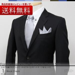 フォーマルネクタイ & ポケットチーフ セット(チェック柄) レギュラー幅 8cm 日本製 シルク100% シルバー ストライプ フォーマル 結婚式 styleequal