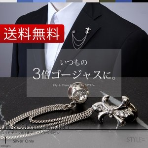 ユリのチェーンラペルピン スワロフスキー 結婚式 式典 スーツ メンズ シルバーアクセサリー styleequal