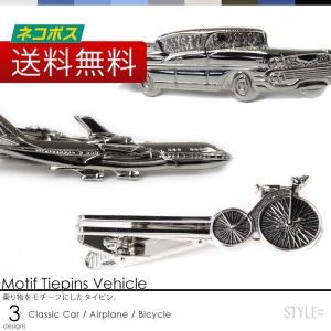 乗り物シリーズ モチーフ タイピン タイバー 車 シルバー フォーマル ビジネス プレゼント styleequal