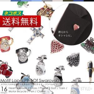 ラペルピン モチーフ メンズ 小物 雑貨  バッグ ピンズ チャーム カラフル アクセサリー DIY 結婚式|styleequal