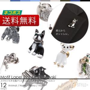 ラペルピン モチーフ メンズ 小物 雑貨  バッグ ピンズ チャーム カラフル アクセサリー DIY モチーフ|styleequal