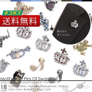 ラペルピン スワロフスキー メンズ 小物 雑貨  バッグ ピンズ チャーム カラフル アクセサリー DIY styleequal
