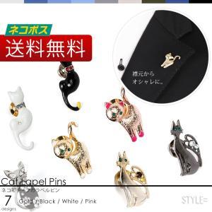 ラペルピン スワロフスキー 猫 ネコ ネコグッズ カラー レギュラー ナロー ネクタイ メンズ 小物 雑貨 バッグ ピンズ チャーム カラフル アクセサリー DIY styleequal