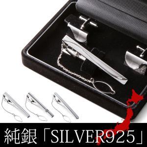 カフスタイピンセット シルバー Silver925 日本製 純銀 メンズ アクセサリー プレゼント  誕生日 記念日 就職祝い ギフト【アクセサリー】|styleequal
