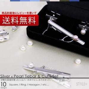 タイピン カフス セット / シルバー パール / 日本製|styleequal