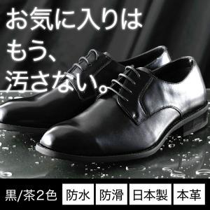 防水 ビジネスシューズ メンズ 本革 日本製 外羽根 プレーン 8720 styleequal