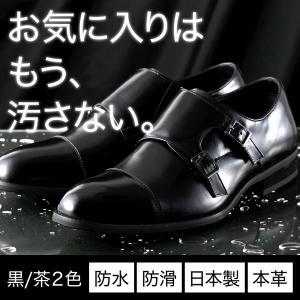 防水 ビジネスシューズ メンズ 本革 日本製 外羽根 モンクストラップ 8722 styleequal