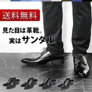 ビジネスサンダル ビジネススリッパ ブラック 黒 メンズ 靴 シューズ LASSU&FRISS ラスアンドフリス 915 916 917 918