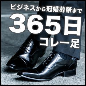 日本製 メンズ ビジネスシューズ 本革 撥水 ストレートチップ 7770 styleequal