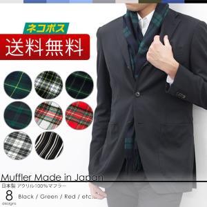 マフラー 日本製 メンズ レディース 男女兼用(ユニセックス) アクリル100% ニット 着後レビューでポスト投函便 送料無料|styleequal