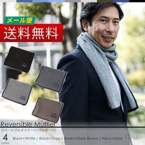 日本製 アクリルナイロンマフラー (リバーシブル) メンズ ビジネス ブラック 黒 ブラウン 茶 グレー|styleequal