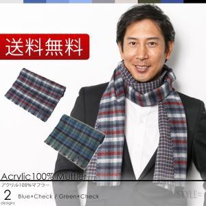 リバーシブルアクリル100%マフラー (チェック) メンズ ビジネス ブルー グリーン|styleequal