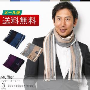 日本製 アクリル混マフラー (ボーダー) メンズ ビジネス 紺 ネイビー パープル ベージュ|styleequal